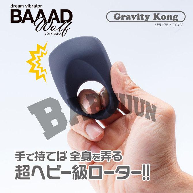 晴趣屋|Baaad Wolf Gravity Kong 陰莖震動環