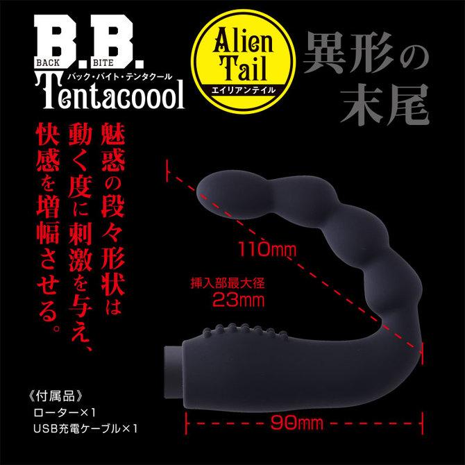 晴趣屋 B.B. Tentacool Alien Tail 會陰前列腺震動器