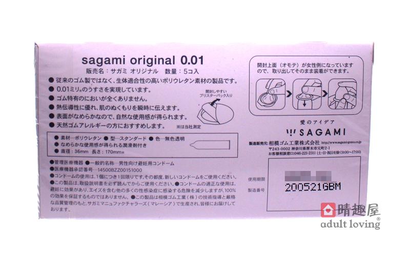 相模Sagami Original  0.01 安全套 | 日本直送