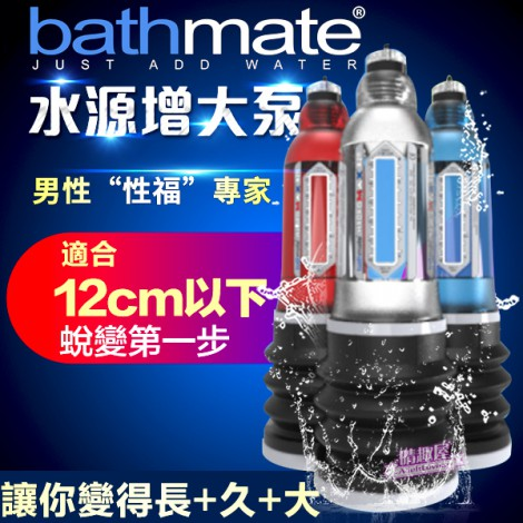 Bathmate X20 陰莖增長增粗泵