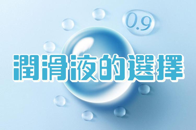 潤滑液的選擇