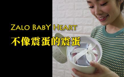 Zalo Baby Heart Vibrator
