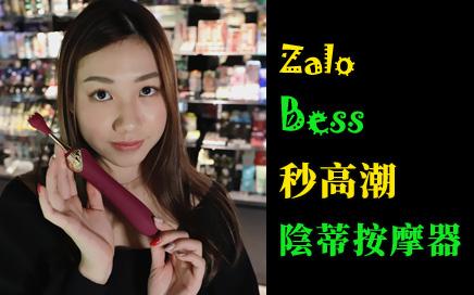 Zalo Bess 秒高潮可換頭多玩法陰蒂按摩器