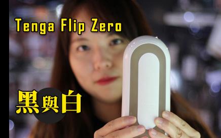 Tenga Flip Zero 黑白型格飛機杯