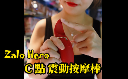 Zalo Hero Clit Vibrator Review