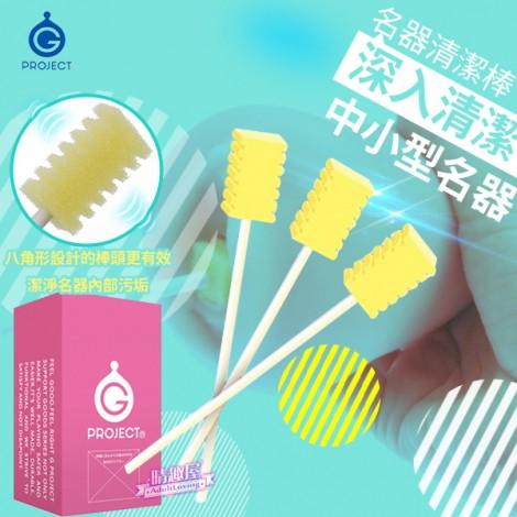 自慰器專用海綿清潔棒