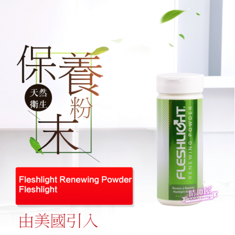 Fleshlight 自慰器保養粉