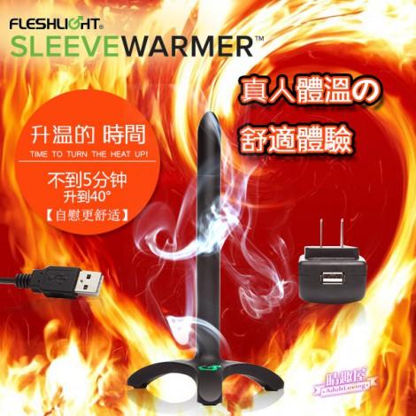 Fleshlight 自慰器專用加熱器