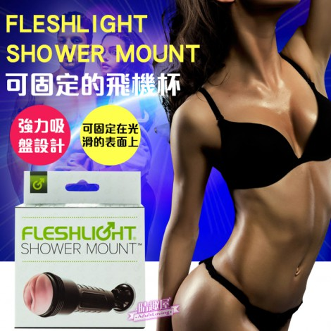 Fleshlight Shower Mount 固定器