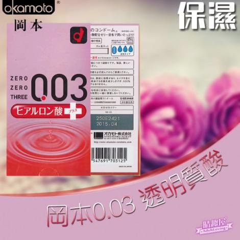日本版 岡本 0.03 透明質酸10 片裝
