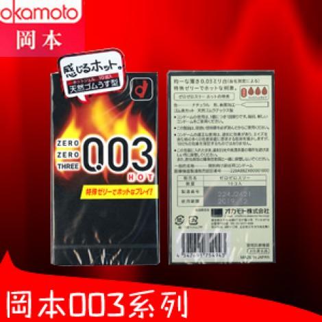 日本版 岡本 0.03 熱感 10片裝