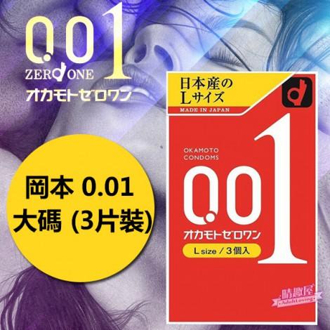 日本版 岡本 0.01 大碼
