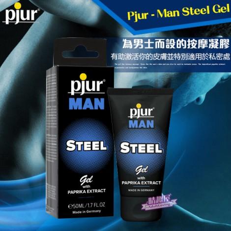 Pjur - Man Steel Gel 凝膠 50ml