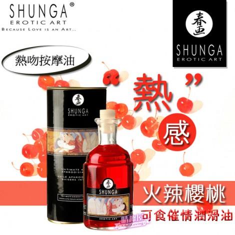 加拿大SHUNGA 櫻桃熱感按摩油