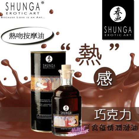 加拿大SHUNGA 巧克力熱感按摩油