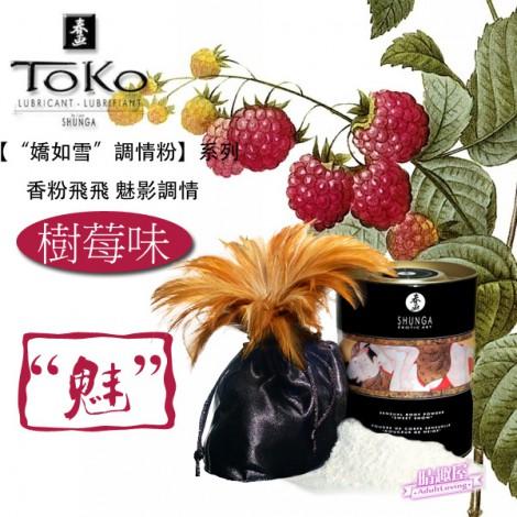 加拿大SHUNGA 樹莓味調情粉