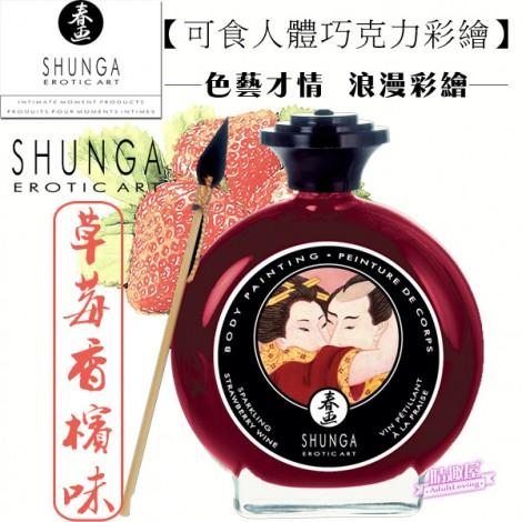 加拿大SHUNGA 草莓香檳味人體彩繪