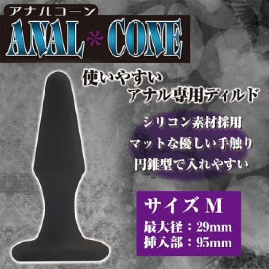 ANAL CONE黑人後庭錐(M)