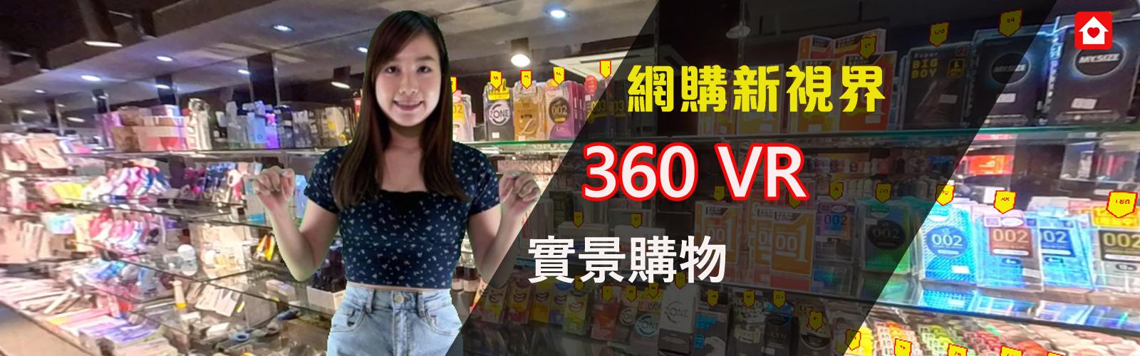 360 實景購物