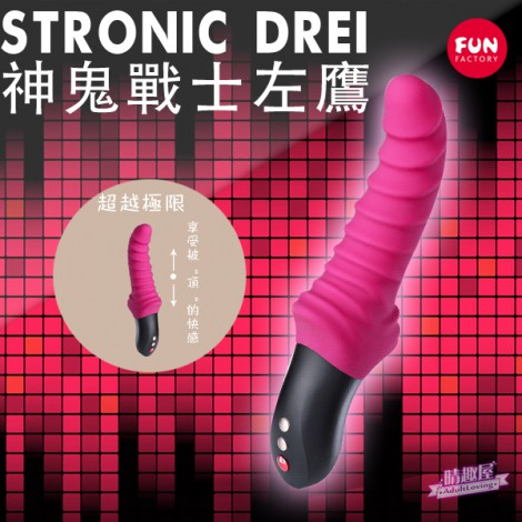 德國Fun Factory Stronic Drei