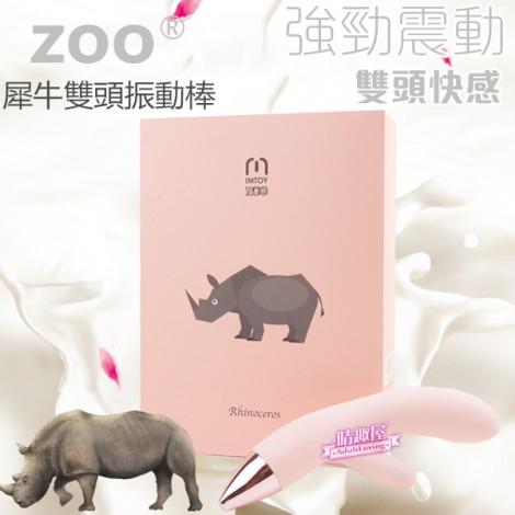 Imtoy ZOO犀牛雙頭G點震動器